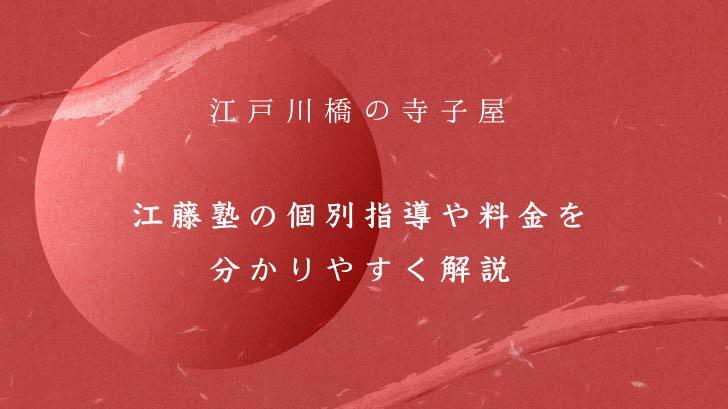 江戸川橋の寺子屋「江藤塾」の個別指導や料金を分かりやすく解説