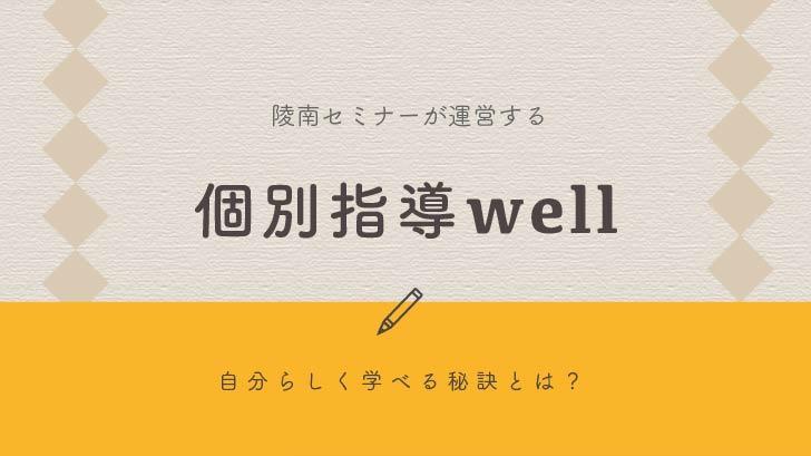 陵南セミナーが運営【個別指導well】で自分らしく学べる秘訣とは?