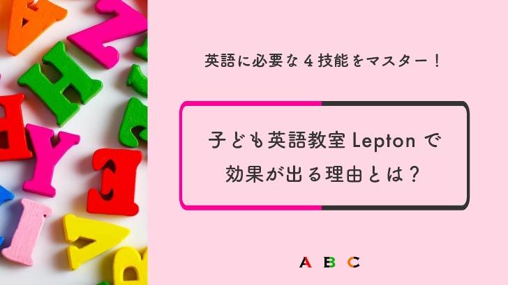 英語に必要な4技能をマスター!「レプトン」で効果が出る理由とは?