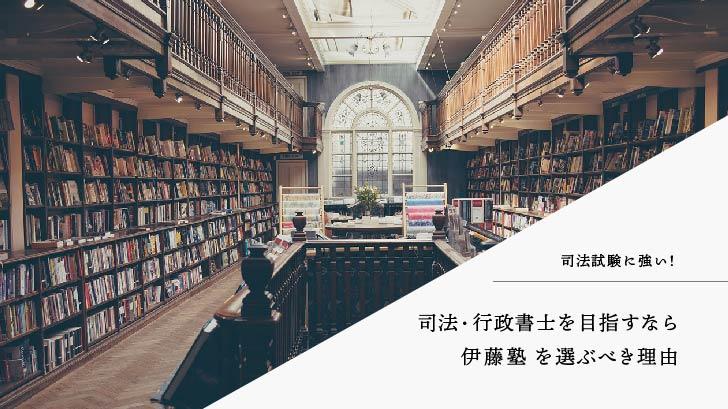 司法試験に強い!司法・行政書士を目指すなら「伊藤塾」を選ぶべき理由