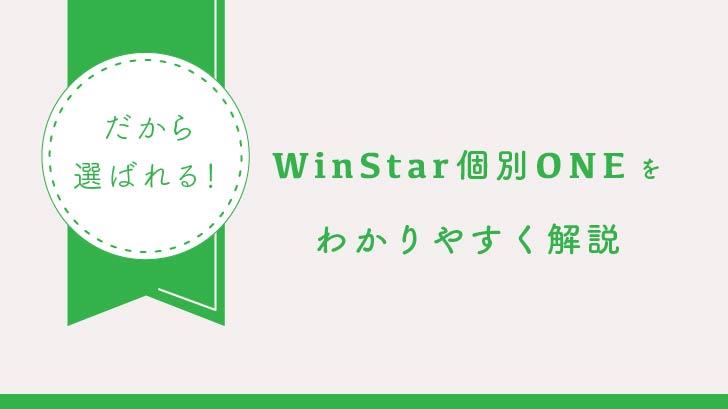 【だから選ばれる】WinStar個別ONEをわかりやすく解説