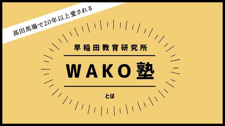 【高田馬場で20年以上愛される】早稲田教育研究所・WAKO塾とは