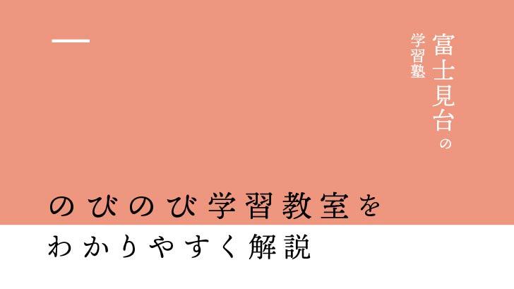 【富士見台の学習塾】のびのび学習教室をわかりやすく解説