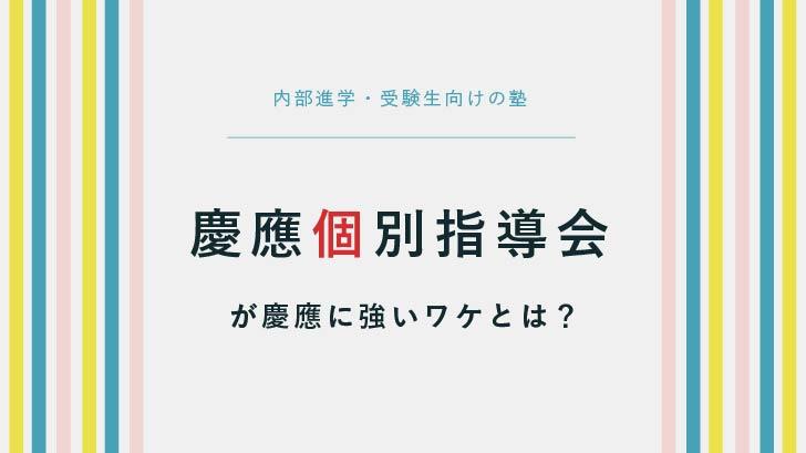 内部進学・受験生向けの塾【慶應個別指導会】が慶應に強いワケとは?