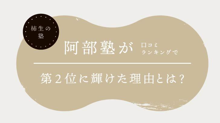 柿生の塾「阿部塾」が口コミランキングで第2位に輝けた理由とは?