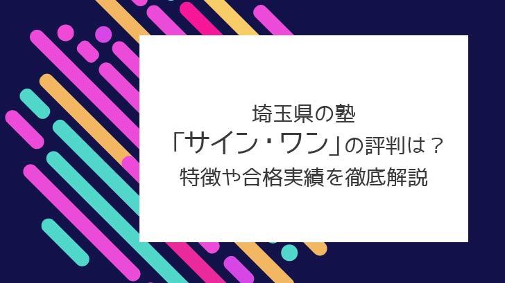 埼玉県の塾「サイン・ワン」の評判は?特徴や合格実績を徹底解説