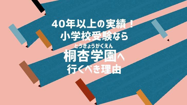 40年以上の実績!小学校受験なら桐杏学園へ行くべき理由
