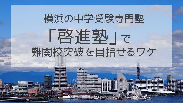 横浜の中学受験専門塾「啓進塾」で難関校突破を目指せるワケ