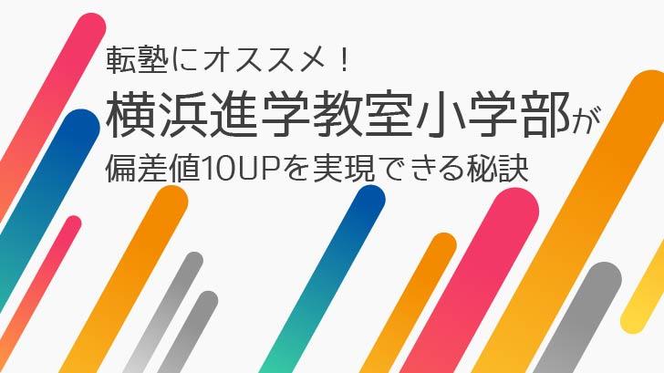 転塾にオススメ!横浜進学教室小学部が偏差値10UPを実現できる秘訣
