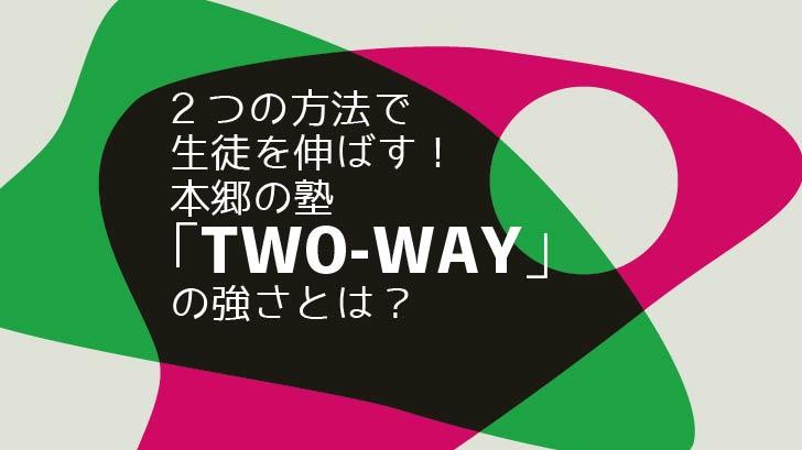 2つの方法で生徒を伸ばす!本郷の塾「TWO-WAY」の強さとは?