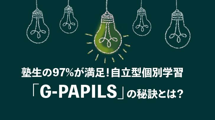 塾生の97%が満足!自立型個別学習「G-PAPILS」の秘訣とは?