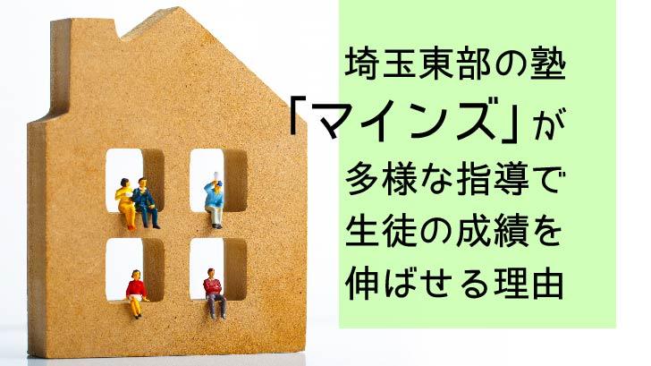 埼玉東部の塾「マインズ」が多様な指導で生徒の成績を伸ばせる理由