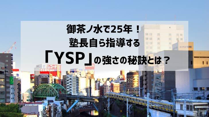 御茶ノ水で25年!塾長自ら指導する「YSP」の強さの秘訣とは?