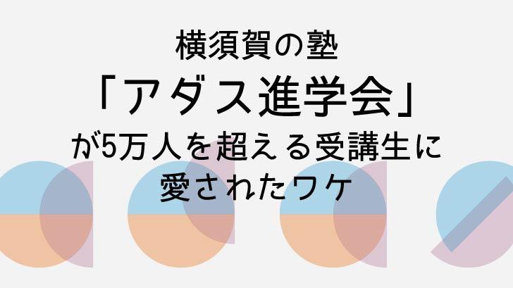 横須賀の塾「アダス進学会」が5万人を超える受講生に愛されたワケ