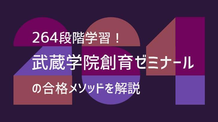 264段階学習!武蔵学院創育ゼミナールの合格メソッドを解説