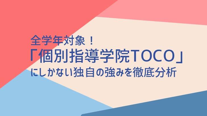 全学年対象!「個別指導学院TOCO」にしかない独自の強みを徹底分析