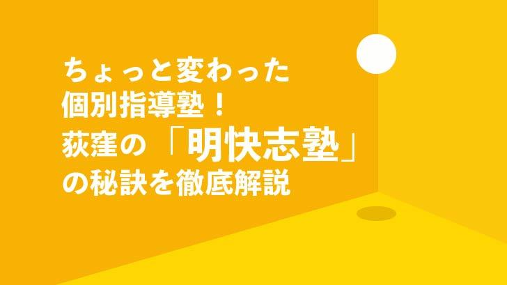 ちょっと変わった個別指導塾!荻窪の「明快志塾」の秘訣を徹底解説
