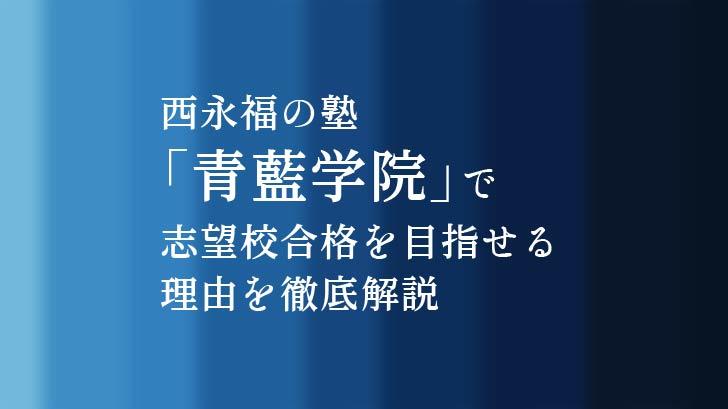 西永福の塾「青藍学院」で志望校合格を目指せる理由を徹底解説