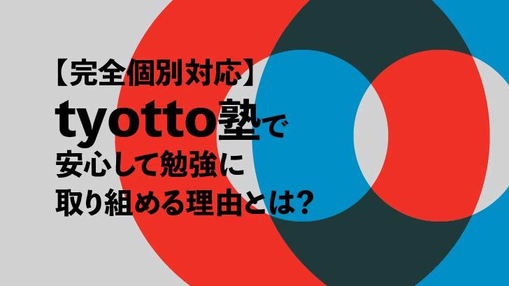 【完全個別対応】tyotto塾で安心して勉強に取り組める理由とは?