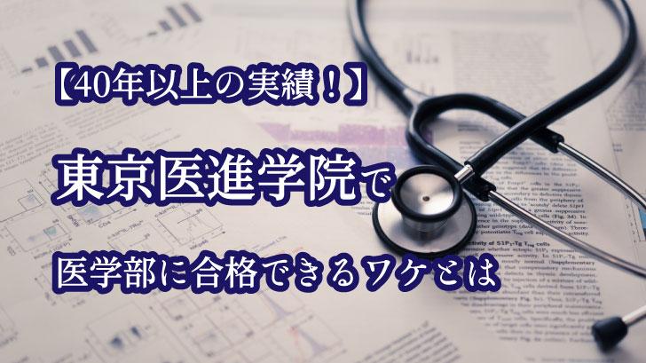 【40年以上の実績!】東京医進学院で医学部に合格できるワケとは