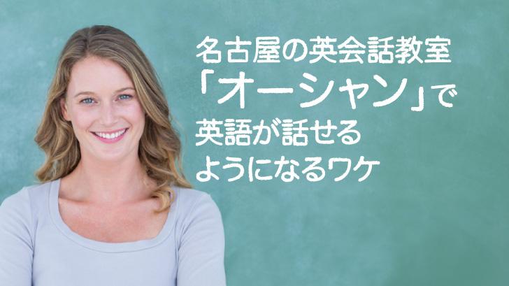 名古屋の英会話教室「オーシャン」で英語が話せるようになるワケ