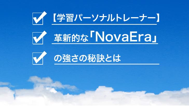 【学習パーソナルトレーナー】革新的な「NovaEra」の強さの秘訣とは