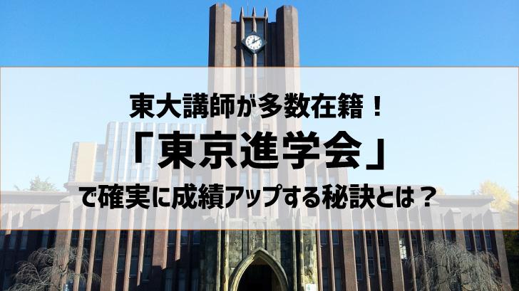 東大講師が多数在籍!「東京進学会」で確実に成績アップする秘訣とは?