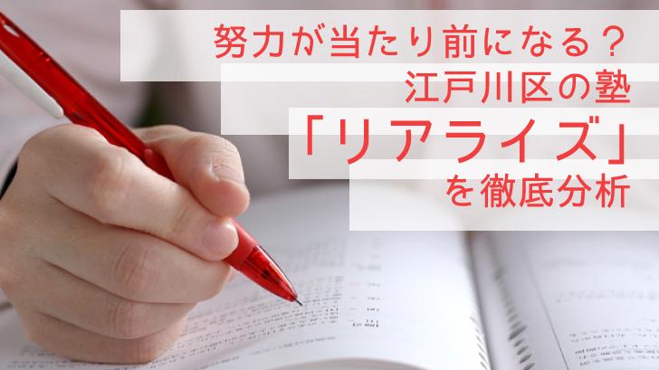 努力が当たり前になる?江戸川区の塾「リアライズ」を徹底分析