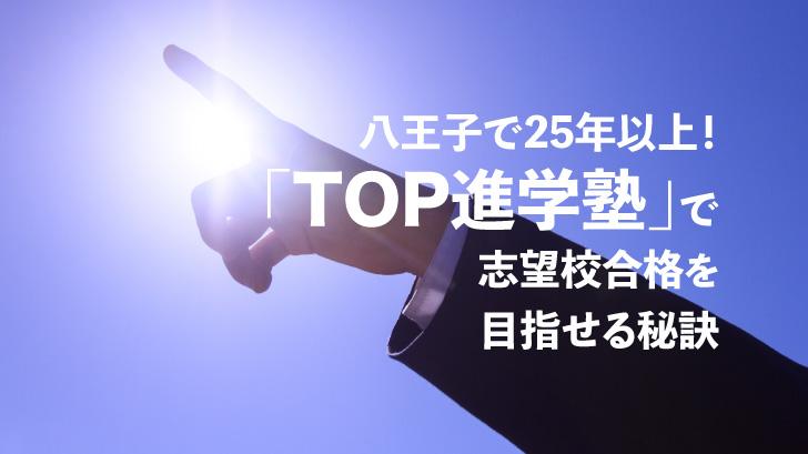 八王子で25年以上!「TOP進学塾」で志望校合格を目指せる秘訣