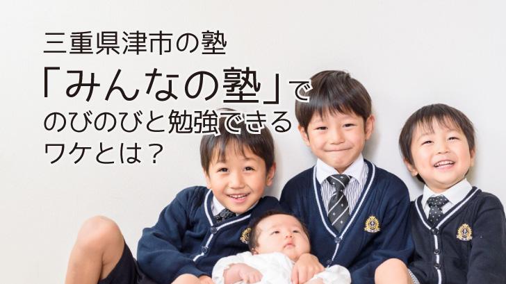 三重県津市の塾「みんなの塾」でのびのびと勉強できるワケとは?