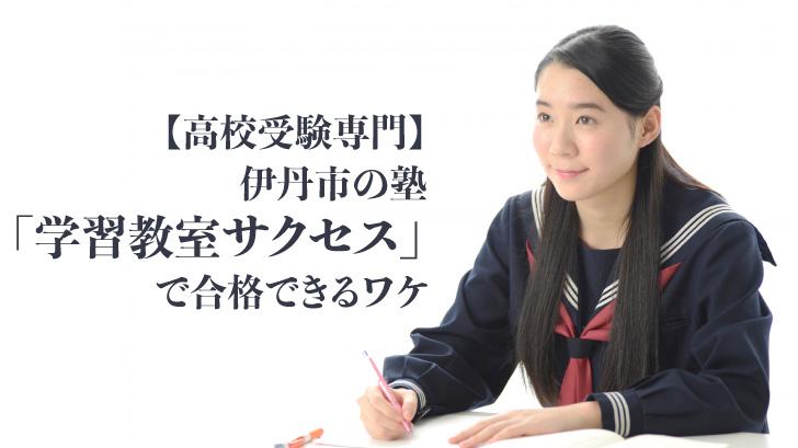 【高校受験専門】伊丹市の塾「学習教室サクセス」で合格できるワケ