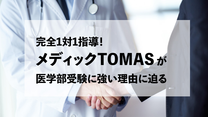 完全1対1指導!メディックTOMASが医学部受験に強い理由に迫る