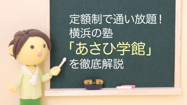 定額制で通い放題!横浜の塾「あさひ学館」を徹底解説