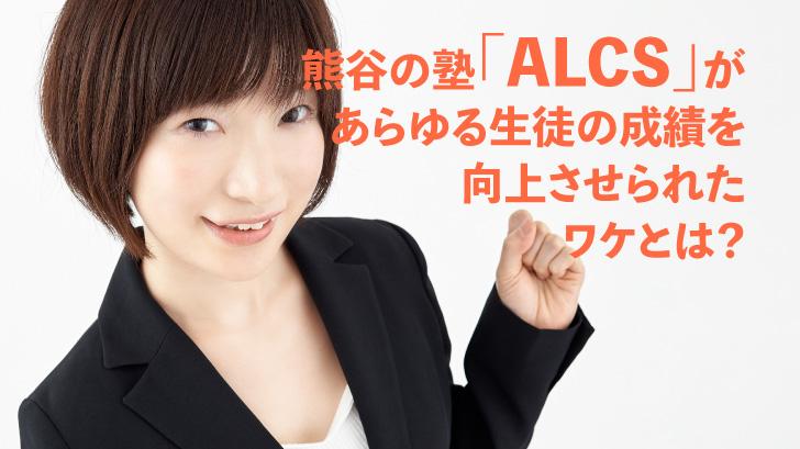 熊谷の塾「ALCS」があらゆる生徒の成績を向上させられたワケとは?