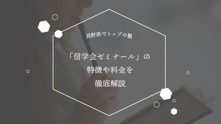 長野県でトップの塾「信学会ゼミナール」の特徴や料金を徹底解説