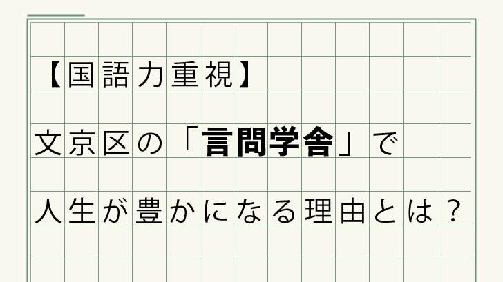 【国語力重視】文京区の「言問学舎」で人生が豊かになる理由とは?