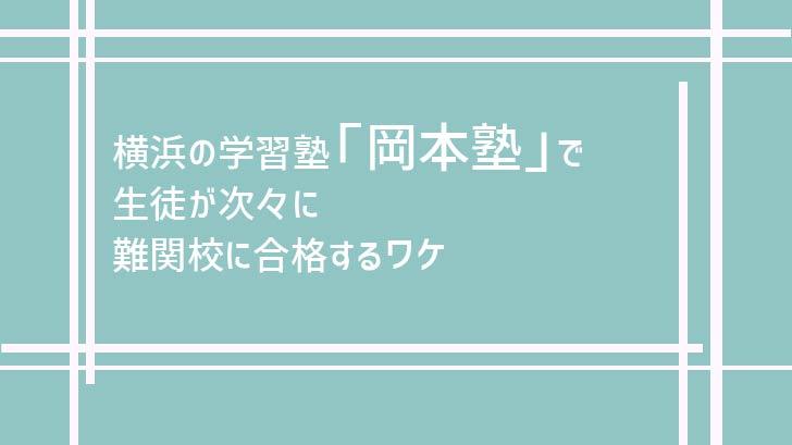 横浜の学習塾「岡本塾」で生徒が次々に難関校に合格するワケ
