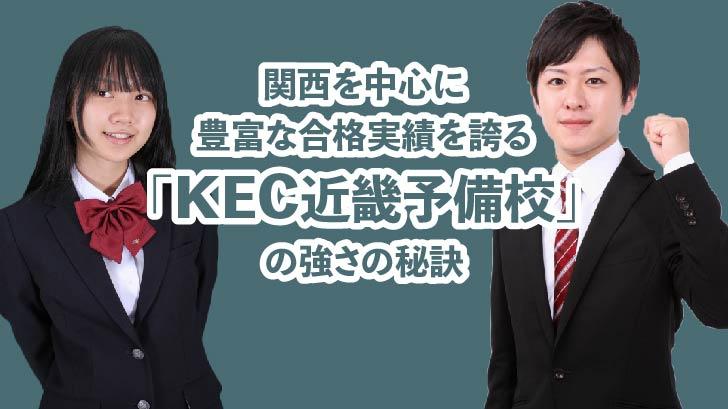 関西を中心に豊富な合格実績を誇る「KEC近畿予備校」の強さの秘訣