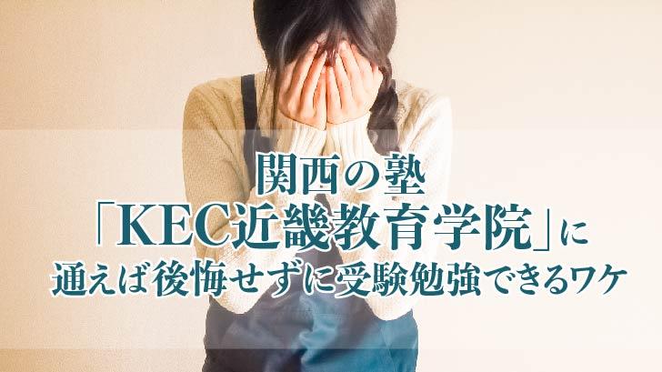 関西の塾「KEC近畿教育学院」に通えば後悔せずに受験勉強できるワケ