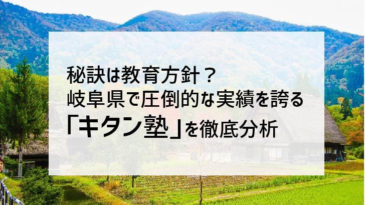 秘訣は教育方針?岐阜県で圧倒的な実績を誇る「キタン塾」を徹底分析