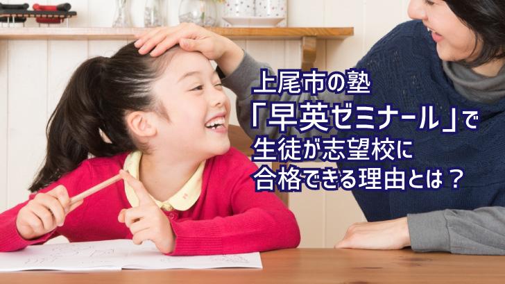 上尾市の塾「早英ゼミナール」で生徒が志望校に合格できる理由とは?