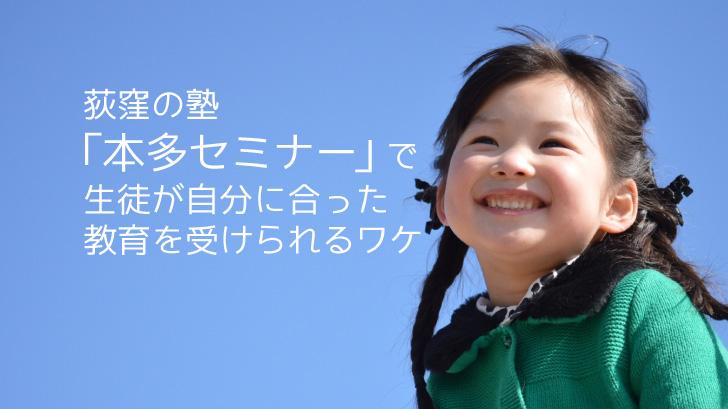 荻窪の塾「本多セミナー」で生徒が自分に合った教育を受けられるワケ