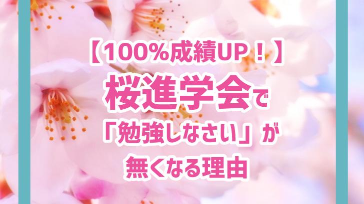 【100%成績UP!】桜進学会で「勉強しなさい」が無くなる理由
