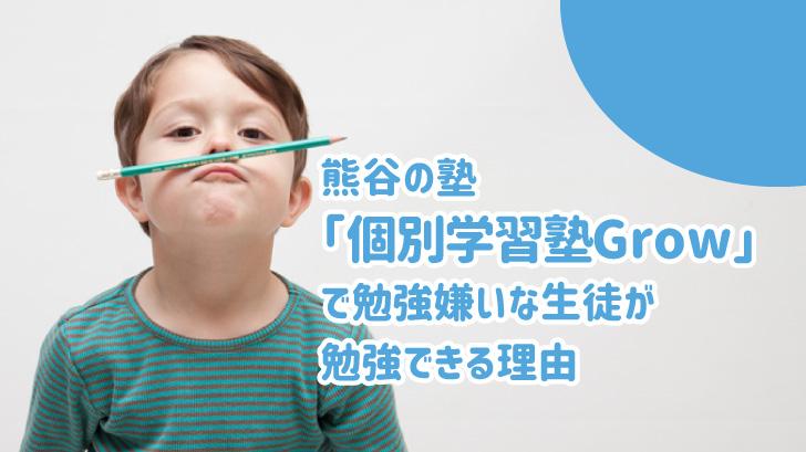 熊谷の塾「個別学習塾Grow」で勉強嫌いな生徒が勉強できる理由