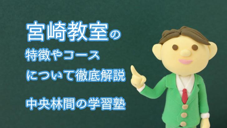 宮崎教室の特徴やコースについて徹底解説|中央林間の学習塾