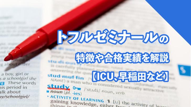 トフルゼミナールの特徴や合格実績を解説【ICU、早稲田など】