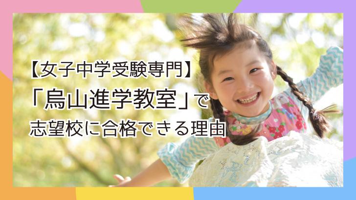 【女子中学受験専門】「烏山進学教室」で志望校に合格できる理由