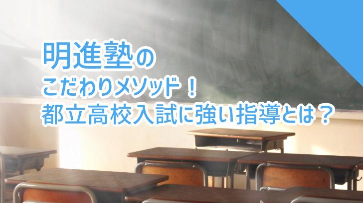明進塾のこだわりメソッド!都立高校入試に強い指導とは?