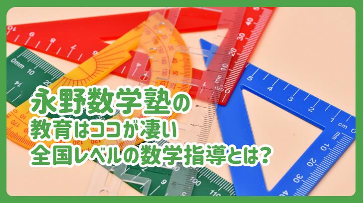 永野数学塾の教育はココが凄い 全国レベルの数学指導とは?