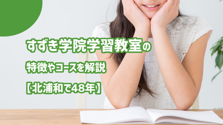 すずき学院学習教室の特徴やコースを解説【北浦和で48年】